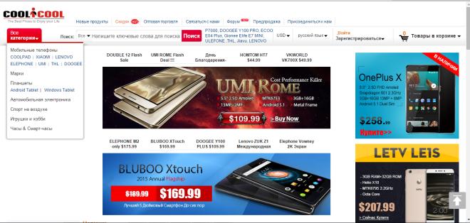 Китайские веб магазины электроники с й доставкой по всей россию